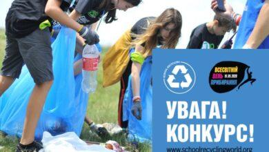 Photo of Ніжинці! Долучайтесь до Всесвітнього дня прибирання і отримуйте призи