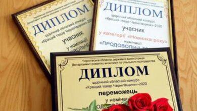 """Photo of Конкурс """"Кращий товар Чернігівщини"""": серед переможців є ніжинці"""