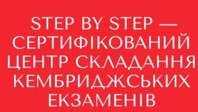 Photo of Step by Step – cертифікований центр складання Кембриджських екзаменів у Ніжині