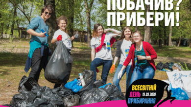 Photo of Всесвітній день прибирання «World Cleanup Day» у Ніжині. Долучайтесь!