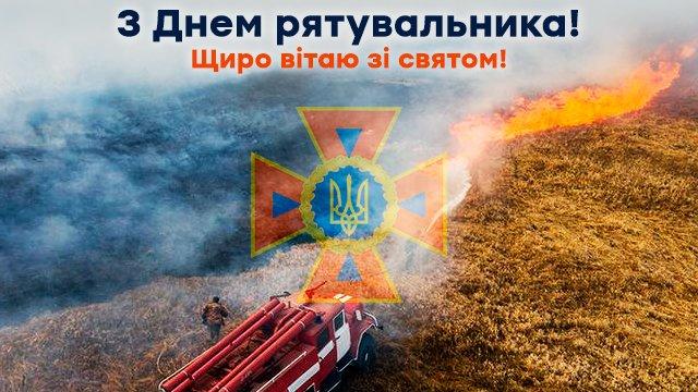 Вітання голови райдержадміністрації Олега КоваляДнем рятівника