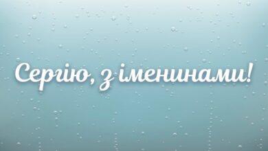 Photo of День ангела Сергія – кращі привітання у листівках