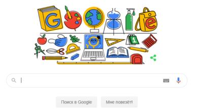 Photo of З 1 вересня: Google присвятив дудл початку навчального року