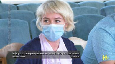 Photo of Інформує центр первинної медико-санітарної допомоги. Ніжин 14.09.2020