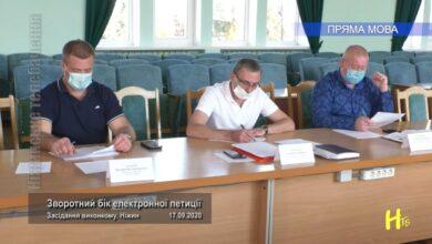 Photo of Зворотний бік електронної петиції. Ніжин 17.09.2020