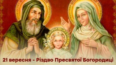Photo of Різдво Пресвятої Богородиці – що не можна робити