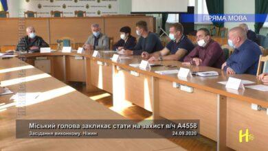 Photo of Міський голова закликає стати на захист в/ч А4558. Ніжин 24.09.2020