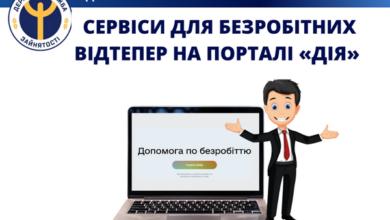 """Photo of Безробітні ніжинці можуть зареєструватися через портал """"Дія"""""""