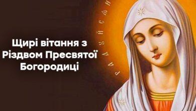 Photo of Різдво Пресвятої Богородиці – кращі привітання у віршах і картинках