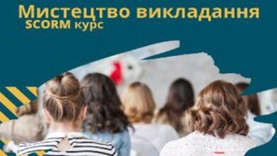 Photo of Українські вчителі навчатимуться за допомогою мультимедійних курсів