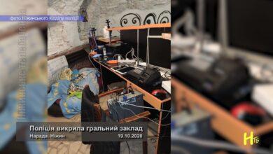 Photo of Поліція викрила гральний заклад. Ніжин 19.10.2020