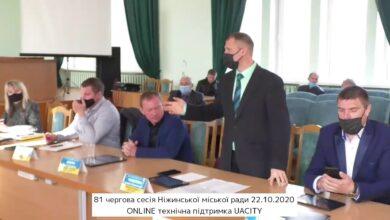Photo of 81 чергова сесія Ніжинської міської ради 22.10.2020