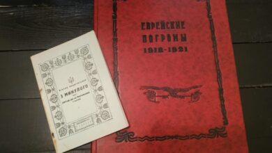 Photo of Колекція Меморіалу Бабин Яр поповнилася рідкісними книгами