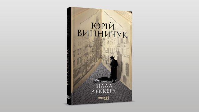 Книга Винничука