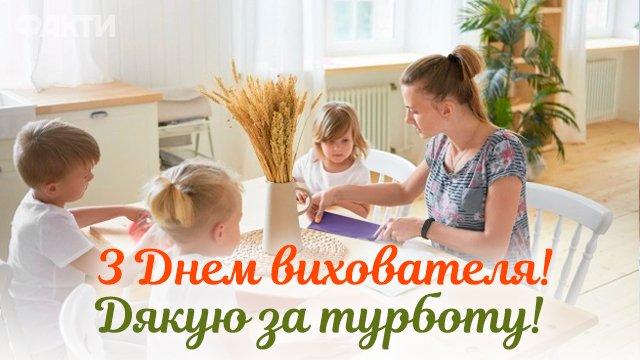 Поздравления с Днем воспитателя в картинках