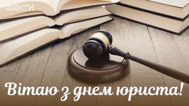 День юриста