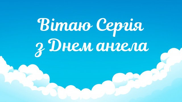 Привітання з Днем ангела Сергія в листівках