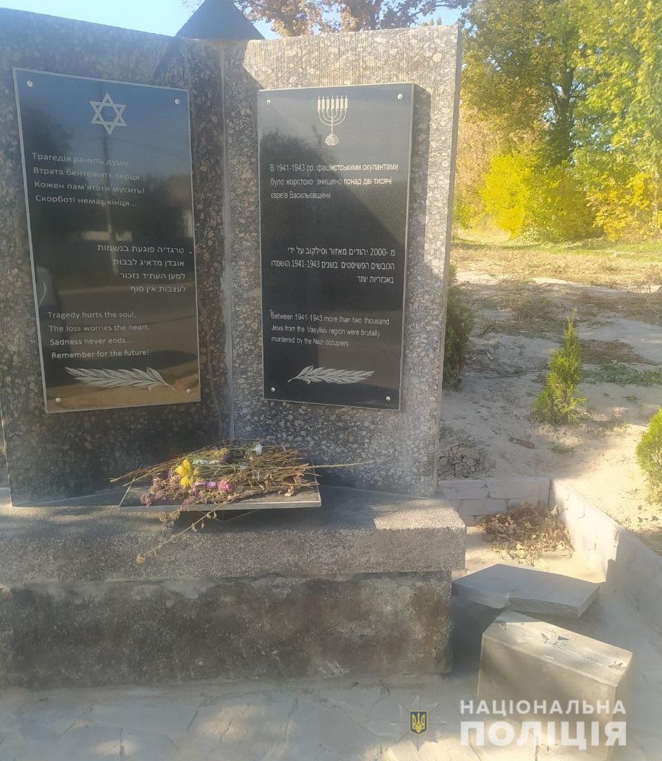 На Київщині пошкодили пам'ятник жертвам Голокосту (ФОТО)