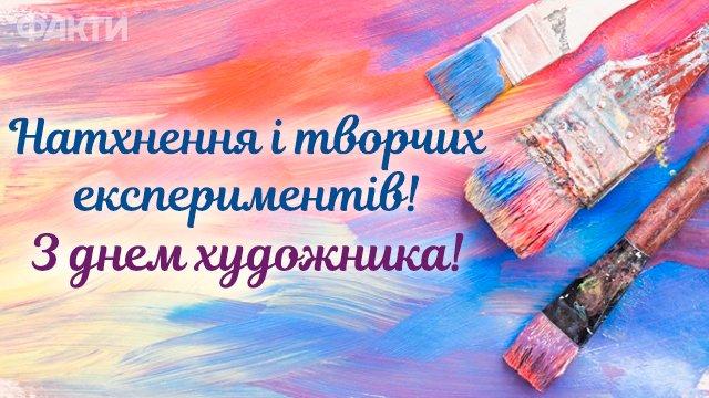 День художника