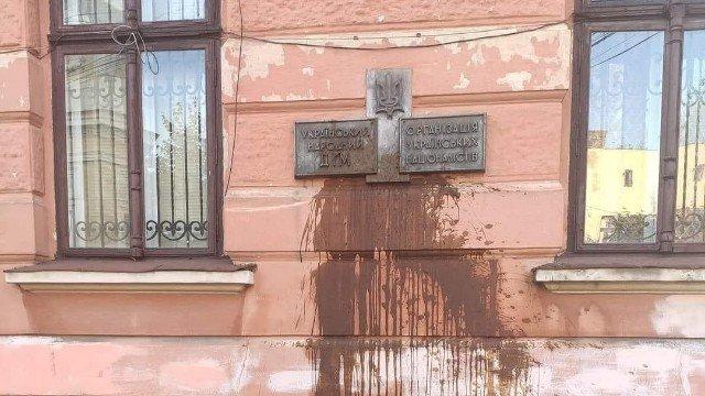 Наруга над Українським народним домом у Чернівцях – фото, відео